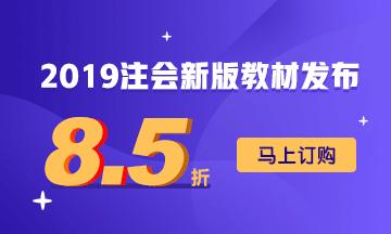 【教材】2019注会教材现货 8.5折火热抢购中~