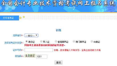 广西初级会计职称考试图片