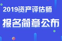 资产评估师报名简章公布 5月6日起报名