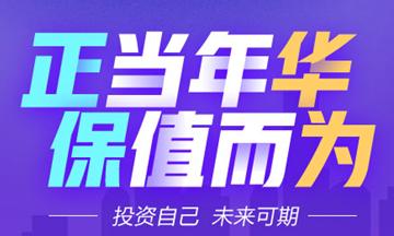 【特惠】购中级VIP课程 付定金赢取华为P30最低1折购机券