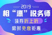 【优惠】2019税务师报名季 领券折上折