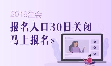 【报名】2019年注册会计师报名入口4月30日关闭