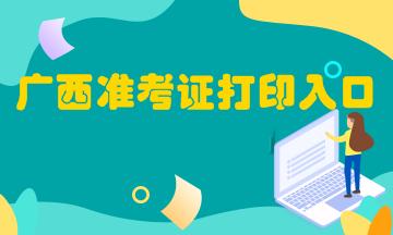 广西初级会计考试报名图片