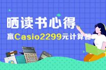 中华会计网校读书日 与网校一起读书赢好礼!