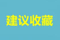2019中级会计职称核心考点及分值占比 收藏学!