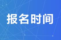 2019年审计师考试报名时间公布(新增浙江、新疆、青海)