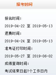2019年6月份证券从业考试准考证打印时间