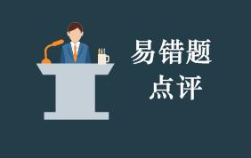 2020年初级会计职称考试每周易错题专家点评(第14期)