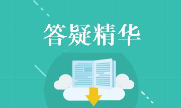 2021年中级会计职称经济法答疑精华:股东诉讼