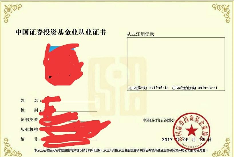 基金从业资格证书样式