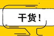 【干货】达江老师精心整理2019年注会财管公式大全!