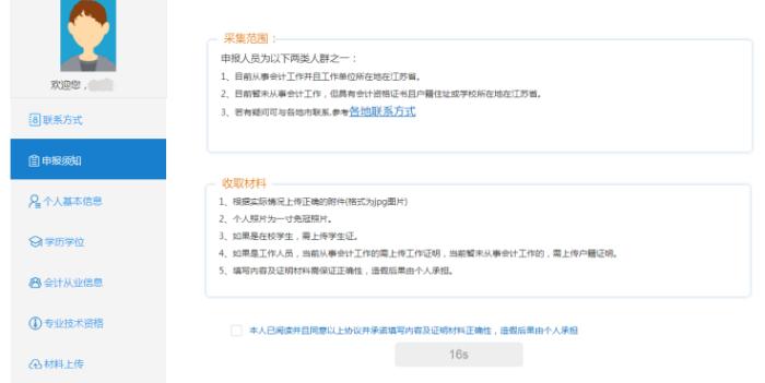 江苏会计信息采集系统登录网址:http://kj.jscz.gov.cn
