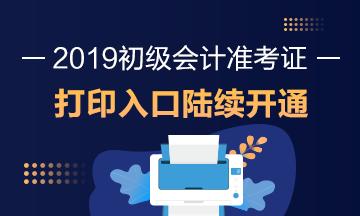 2019年初级会计职称准考证打印入口开通(新增:江苏)