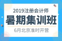 【福利】注会全名师暑期集训营,热招中