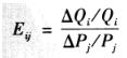 需求交叉弹性的公式