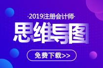 【下载】2019注册会计师新教材思维导图(六科全)