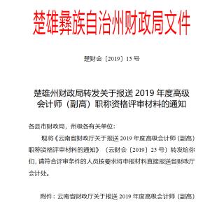 楚雄州公布2019年高级会计师资格评审申报材料报送的通知
