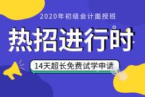 初级面授新课上线 14天超长免费学习!