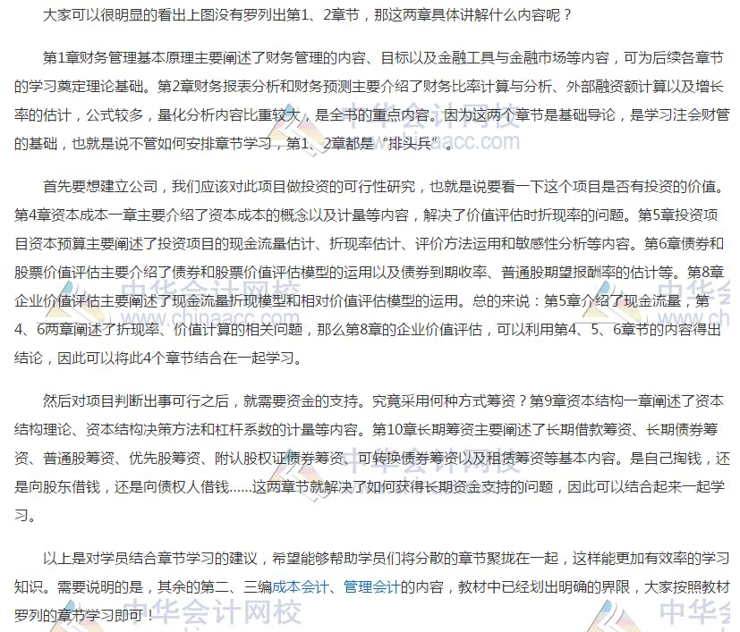 2019注会经济法_2019年注册会计师 经济法 各章节学习顺序