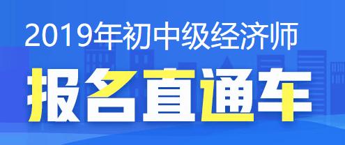2019年经济师网校_上海2019年经济师考试报名条件