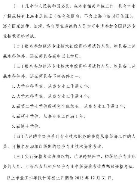 2019经济师变化_2019年经济师考试改革,考试难度加大