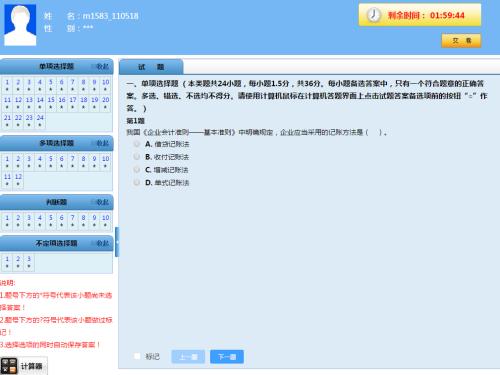 初级会计师考试题库app图片
