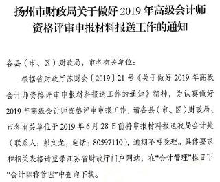 江苏扬州2019年高级会计师资格评审申报材料报送通知