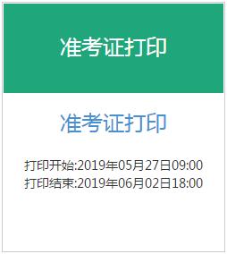 2019上半年银行职业资格考试准考证5月27日起打印