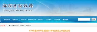 2019年度郑州考区注册会计师考试报名工作圆满完成
