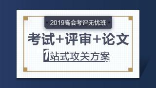 2019年高级会计师资格评审常见问题解答