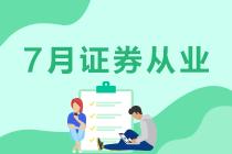 7月份证券从业资格考试5月20日起报名