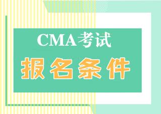 2019年江苏省CMA考试报名条件有哪些?