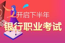 2019下半年银行职业资格辅导热招,联报最高省380
