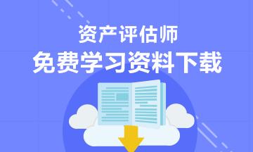 辽宁2019年资产评估师考试报名条件有哪些