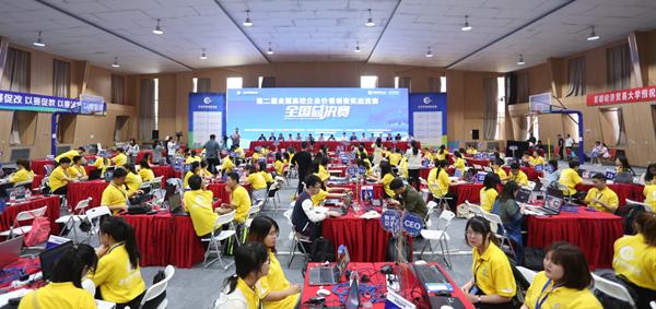 第二届全国高校企业价值创造实战竞赛在京圆满收官