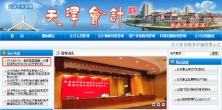 2019年天津高级会计师考试准考证打印网址