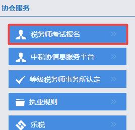 注册税务师官网报名入口图片