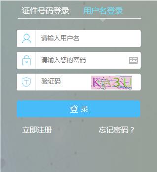 注册税务师官网图片