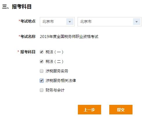 注册税务师报名系统图片