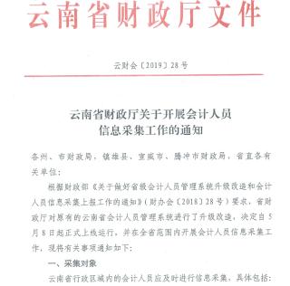 云南会计人员信息采集通知公布