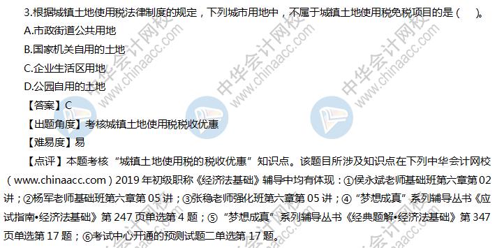 2019经济基础答案_2019 经济法基础 预习知识点 会计账簿