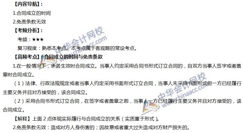 2019 cpa 经济法_2019年注会 经济法 章节练习题 第四章 合同法律制度 20