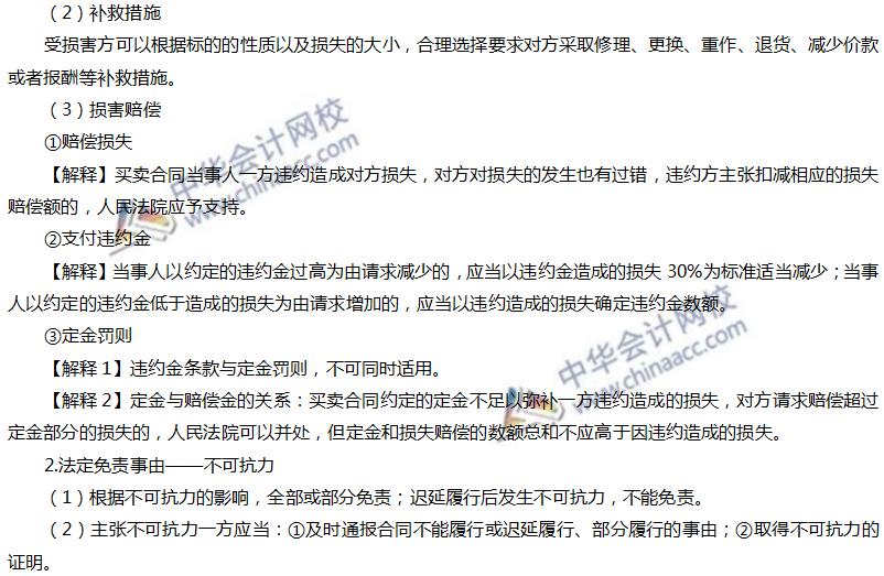 2019 cpa 經濟法_2019年注會 經濟法 章節練習題 第四章 合同法律制度 20