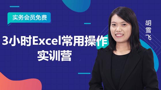 3小时Excel常用操作实训营