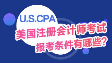 美国注册会计师考试报考要求