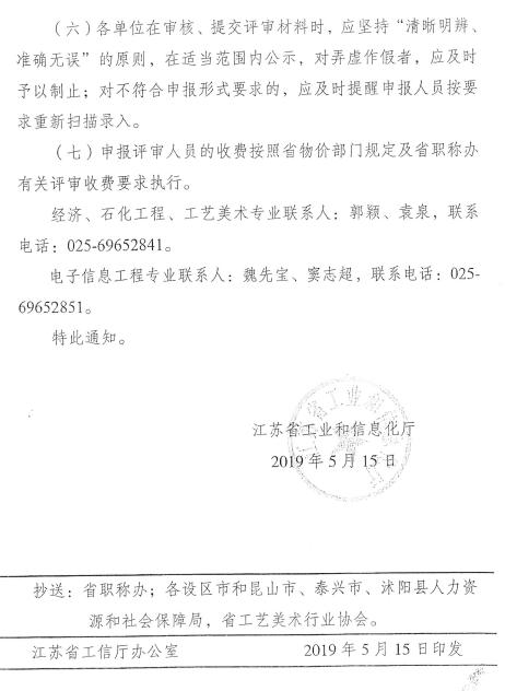 2019江苏省经济师_江苏镇江2019年中级会计考试报名工作年限如何计算