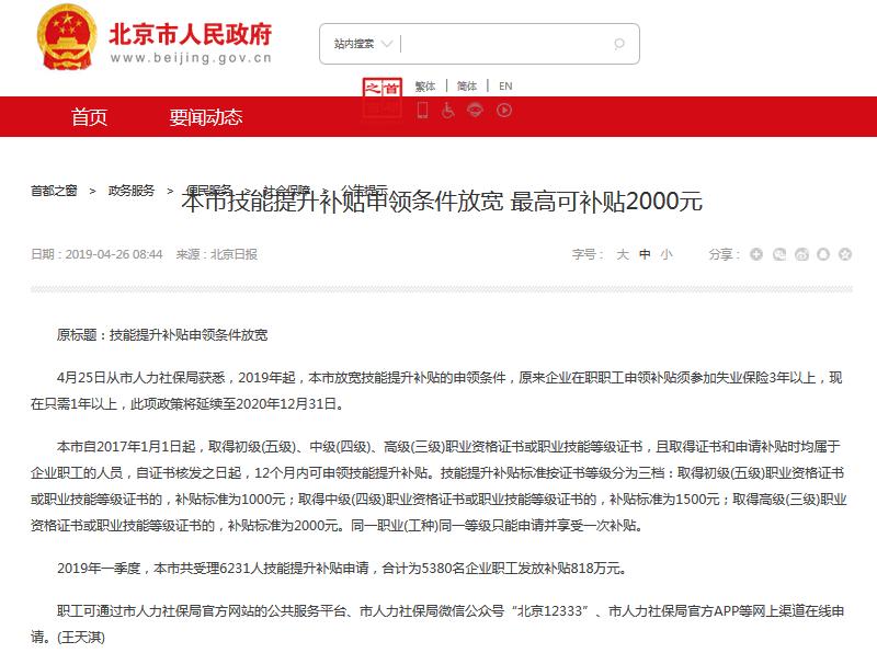北京技能提升补贴申领条件放宽