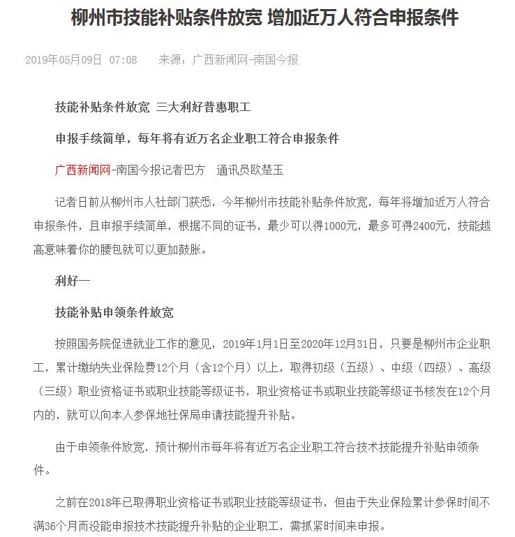 广西柳州市技能补贴条件放宽