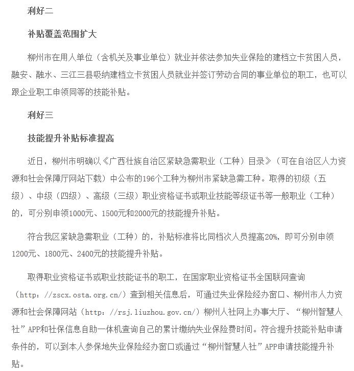 广西柳州市技能补贴条件扩宽