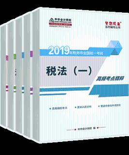 2019税务师教材变动深度解读:税法二